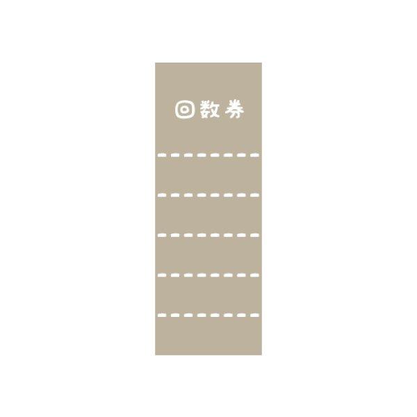 画像1: 【再】回数券 (1)