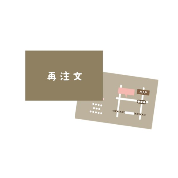 画像1: 【再】名刺・ショップカード (1)