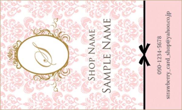 画像1: ピンク名刺12 (1)