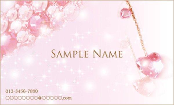 画像1: ピンク名刺19 (1)