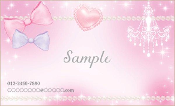 画像1: ピンク名刺2 (1)