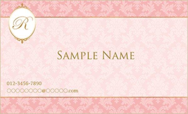 画像1: ピンク名刺23 (1)