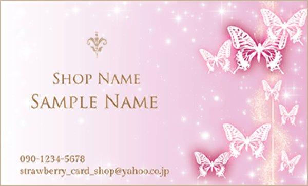 画像1: ピンク名刺31 (1)