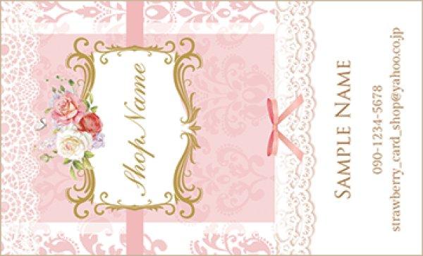 画像1: ピンク名刺47 (1)