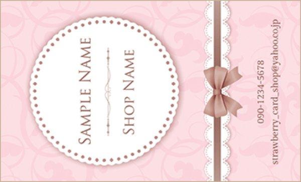 画像1: ピンク名刺50 (1)